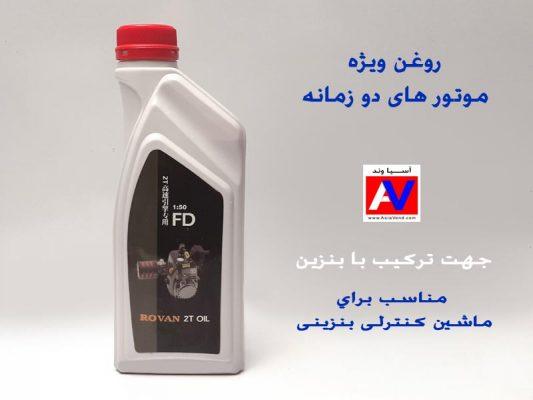 روغن دو زمانه ویژه ترکیب با بنزین برای ماشین کنترلی بنزینی 533x400 روغن دو زمانه ویژه ترکیب با بنزین برای ماشین کنترلی بنزینی