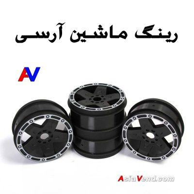 رینگ آرسی | رینگ ماشین کنترلی آرسی
