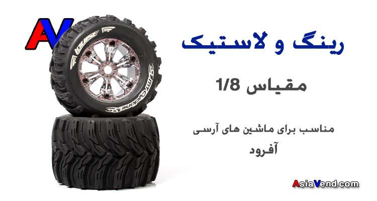 رینگ و لاستیک ماشین آرسی | چرخ ماشین کنترلی مقیاس 1/8