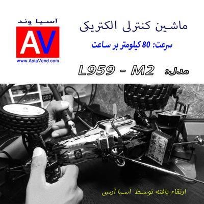 ساخت و تیونینگ انواع ماشین کنترلی 400x400 ماشین آرسی