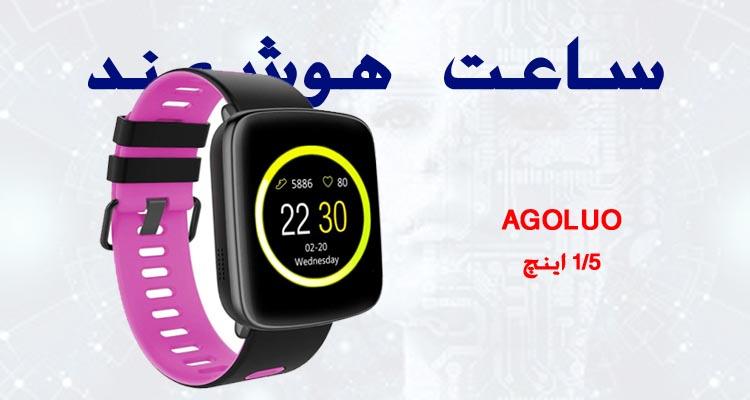 ساعت هوشمند AGOLUO Smart Watch
