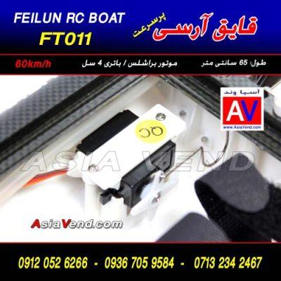 سرو قایق آرسی 500x500 400x400 سرو قایق آرسی 500x500