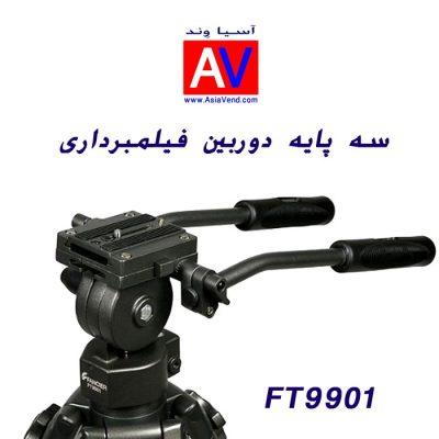 خرید سه پایه فیلم برداری FT9901