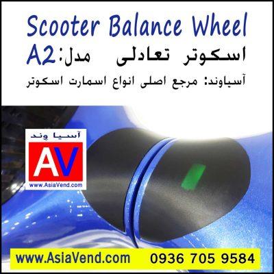 شیراز اسکوتر 400x400 شیراز اسکوتر.jpg