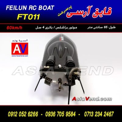 فروشگاه آرسی و قایق کنترلی شارژی 500x500 400x400 فروشگاه آرسی و قایق کنترلی شارژی 500x500