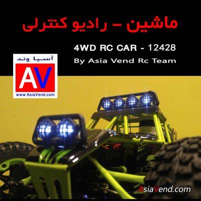 فروشگاه اسباب بازی آسیاوند 400x400 ماشین رادیو کنترلی حرفه ای / آرسی 18