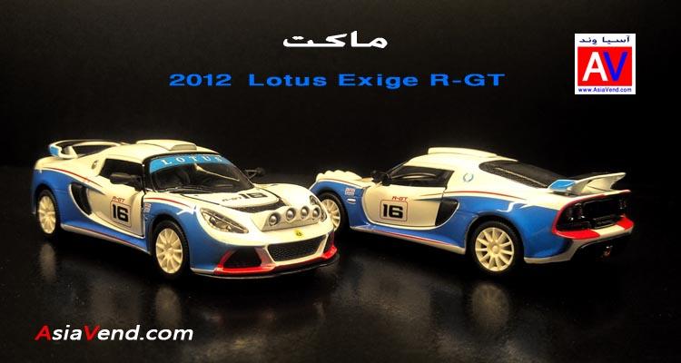 ماکت ماشین فلزی اسپرت Lotuse Exige 2012