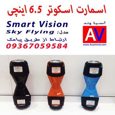 فروش اسمارت اسکوتر اسکای فلایینگ 400x400 اسکوتر برقی اسمارت ویژن 19