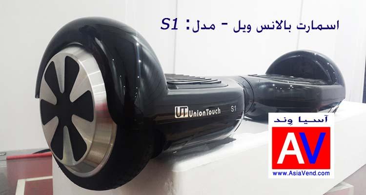 فروش اسمارت بالانس 1 اسکوتر برقی ارزان مدل Smart Balance Wheel S1 1