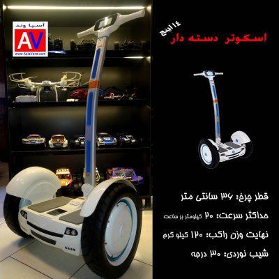 خرید اسکوتر شارژی و خودران هوشمند D14 Smart Scooter
