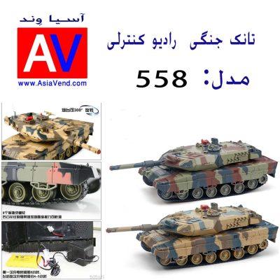فروش تانک اسباببازی 400x400 اسباب بازی تانک جنگی کنترلی دوقلو 558 ARMY RC TANK