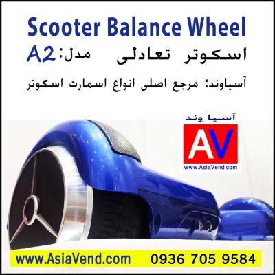 فروش تهران هاوربرد خرید 1 400x400 اسکوتر برقی A2 2