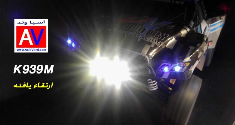 فروش ماشین رادیو کنترلی حرفه ای آرسی تقویت شده ماشین آرسی آفرود / ماشين كنترلي ارتقا يافته K939 1