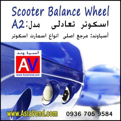 فروش هاور برد برقی ایران 1 400x400 اسکوتر برقی A2 3