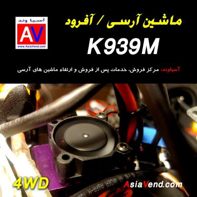 فن و هیت سینک ماشین آرسی 400x400 ماشین آرسی آفرود / ماشين كنترلي ارتقا يافته K939 4