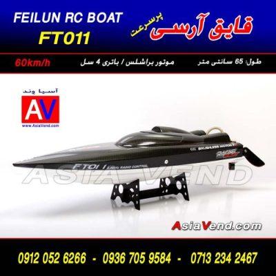 قایق آرسی FT011 500x500 400x400 قایق آرسی FT011 500x500