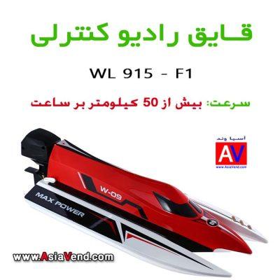 قایق کنترلی WL-915