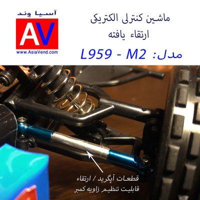 قطعات آپگرید فلزی ماششین کنترلی حرفه ای فروش 400x400 قطعات آپگرید فلزی ماششین کنترلی حرفه ای فروش