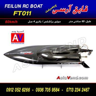 قیمت قایق آرسی 500x500 400x400 قیمت قایق آرسی 500x500