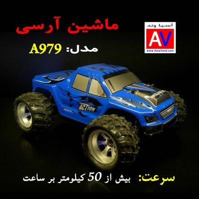 قیمت ماشین آرسی الکتریکی A979 400x400 ماشین کنترلی A979 / ماشین ارسی افرود 3