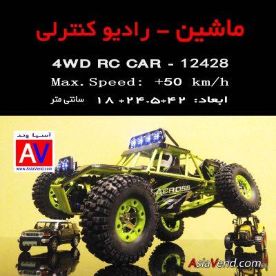 قیمت ماشین آسیاوند 400x400 ماشین رادیو کنترلی حرفه ای / آرسی 17