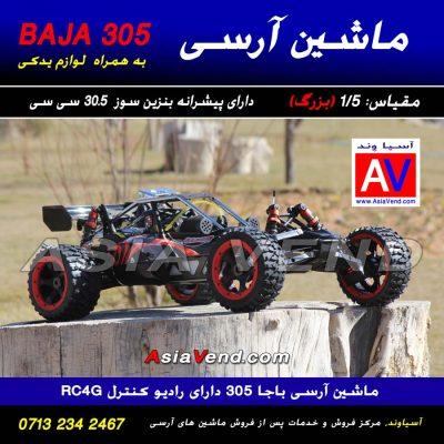 قیمت ماشین رادیو کنترلی مقیاس یک به پنج 400x400 ماشین کنترلی آرسی بنزینی BAJA 305 RC CAR