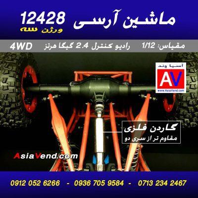 خرید ماشین کنترلی ارزان دبلیو ال تویز Wltoys 12428 RC CAR