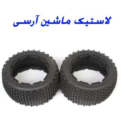 لاستیک ماشین آرسی  400x400 لاستیک ماشین آرسی