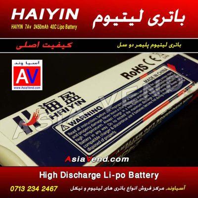 لیتیوم باتری 1 400x400 لیتیوم باتری 1.jpg