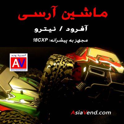 ماشین آرسی آسیاوند 400x400 VICTORY ماشین آرسی نیترو 7