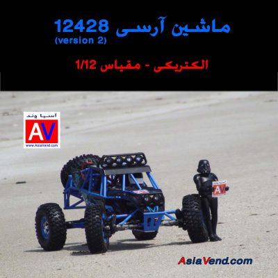 ماشین آرسی آسیا وند WLtoys 12428 Cross Country 400x400 ماشین کنترلی   12428 فلزی 3