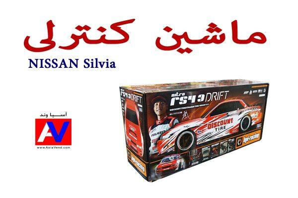 ماشین آرسی آنرود HPI NISSAN Silvia 600x400 ماشین آرسی آنرود HPI NISSAN Silvia