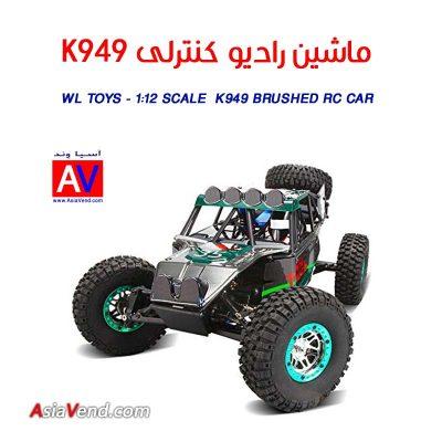 ماشین کنترلی آفرود Wltoys K949