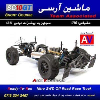 ماشین آرسی سوختی نیترو 1 500x500 400x400 ماشین آرسی سوختی نیترو 1 500x500