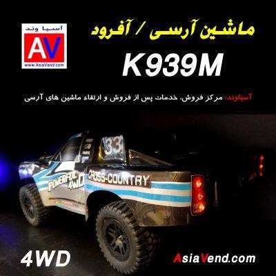 ماشین آرسی آفرود / ماشين كنترلي ارتقا يافته K939