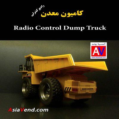 کامیون کنترلی آرسی