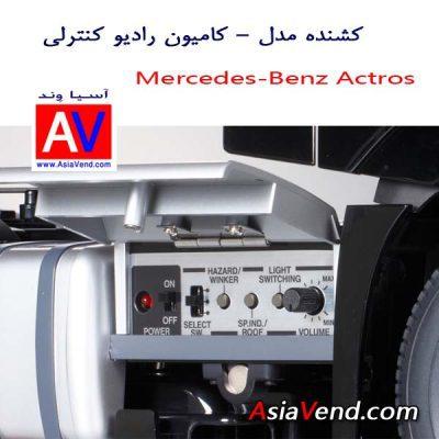 ماشین آرسی کامیون 400x400 ماشین آرسی کامیون