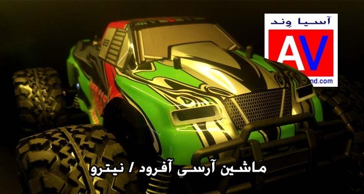 ماشین آرسی کنترلی حرفه ای نیترو آفرود VICTORY ماشین آرسی نیترو 1