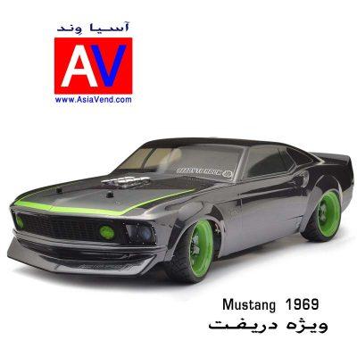 ماشین آرسی 1969 Hpi Mustang  400x400 ماشین آرسی 1969 Hpi Mustang / ماشین کنترلی دریفت
