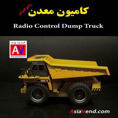 ماشین آرسی 400x400 ماشین آرسی   کامیون رادیو کنترلی 9