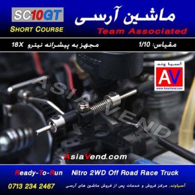 ماشین آرسی 500x500 400x400 ماشین آرسی 500x500