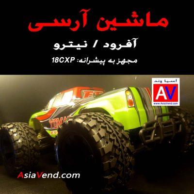 ماشین آرسی FS RACING 400x400 VICTORY ماشین آرسی نیترو 6
