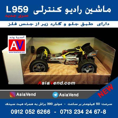 ماشین آرسی L959 1 400x400 ماشین کنترلی Wltoys L959