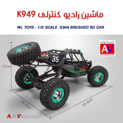 ماشین آرسی RC CAR 400x400 ماشین کنترلی آفرود Wltoys K949 2
