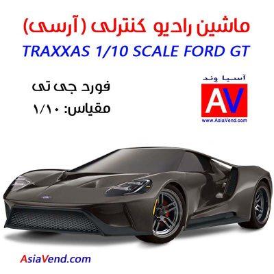 ماشین آرسی Traxxas Ford GT 400x400 ماشین آرسی Traxxas Ford GT