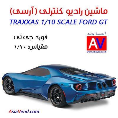 ماشین آرسی Traxxas Ford GT 6 400x400 ماشین آرسی Traxxas Ford GT (6)