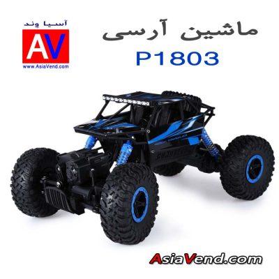 ماشین ارسی صخره نورد P1803 400x400 ماشین رادیو کنترلی صخره نورد P1803 Crawler