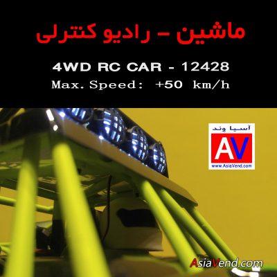 ماشین اسباب بازی 400x400 ماشین رادیو کنترلی حرفه ای / آرسی 15