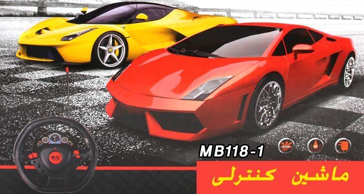 ماشین بازی MB118 1 1 750x400 صفحه اصلی
