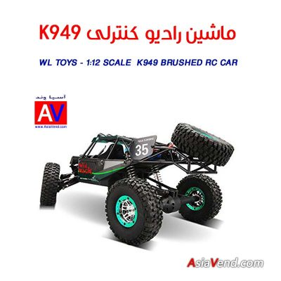 ماشین رادیوکنترلی Wltoys K949 RC Car 400x400 ماشین کنترلی آفرود Wltoys K949